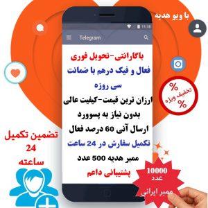 ممبر تلگرام,ممبر ایرانی,ممبر ارزان,ممبر