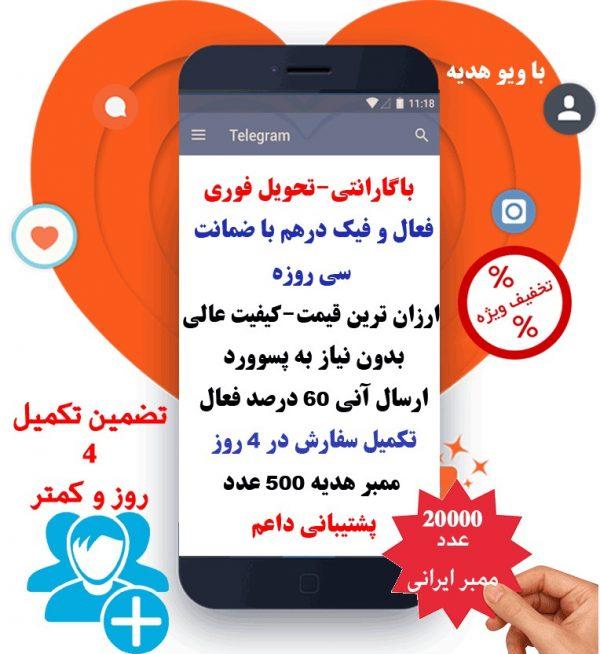 ممبر تلگرام,ممبر ایرانی,ممبر,ممبر ارزان