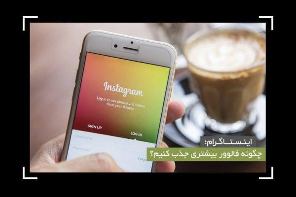 شبکههای اجتماعی,فالوور,اینستاگرام,افزایش فالوور