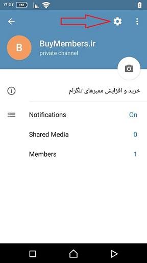 آموزش عمومی و خصوصی کردن کانال تلگرام